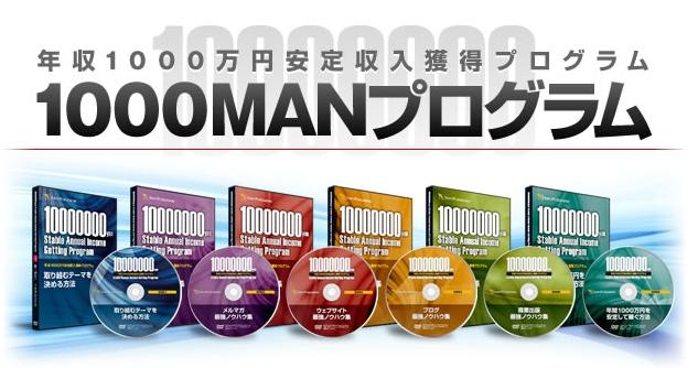川島和正の1000MANプログラム